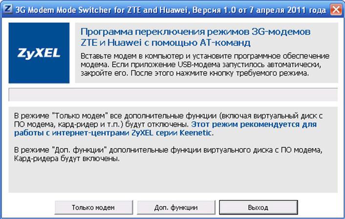 3GSW от ZyXel