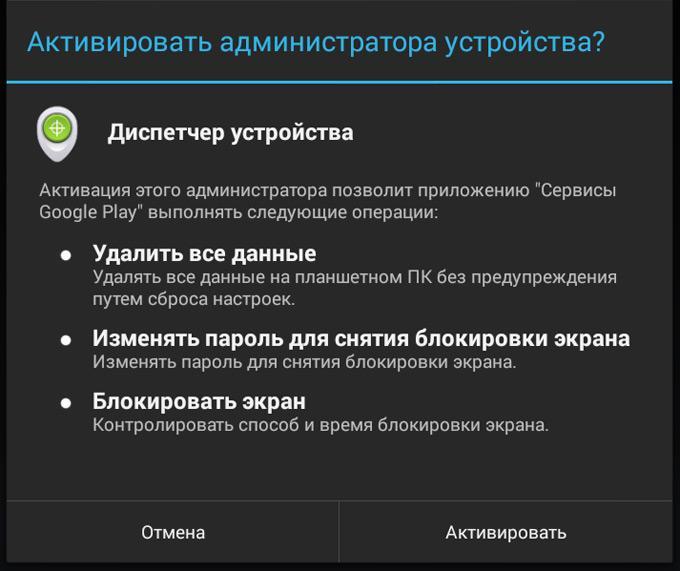 Активируйте диспетчер устройств Android