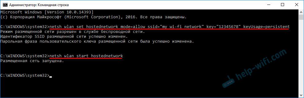 Запуск развертывания Wi-Fi с компьютера через командную строку