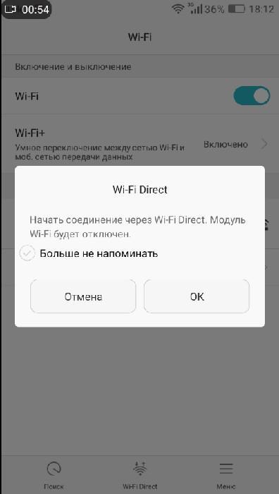 Подключение через Wi-Fi Direct