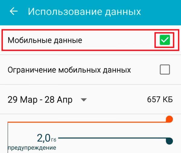 Экран активации мобильных данных на планшете Samsung