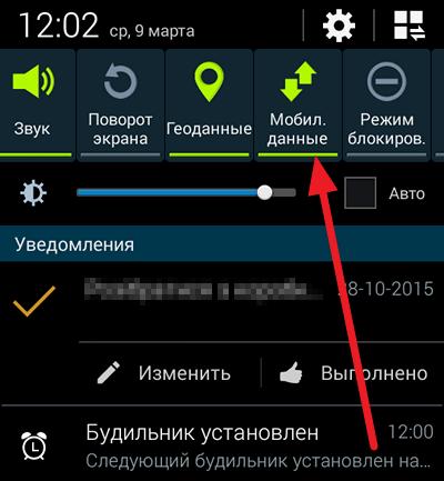 Панель быстрого доступа на устройстве Android