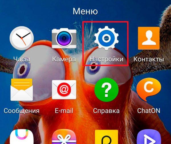 Рабочий экран планшета Samsung