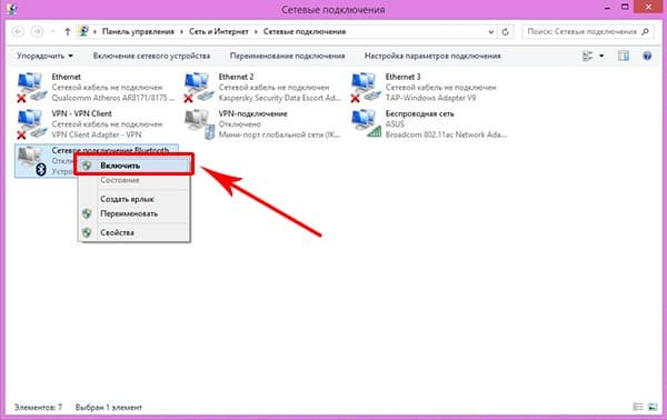Включите Bluetooth на ноутбуке: как найти и быстро включить