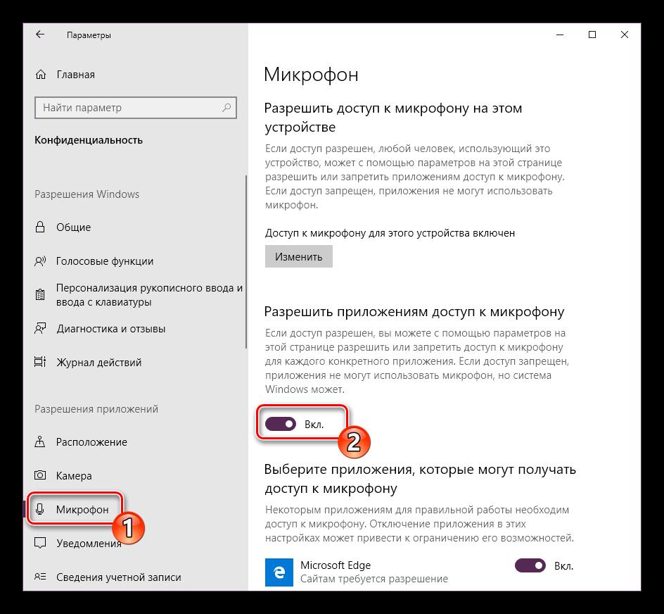Включение разрешения микрофона для Windows 10