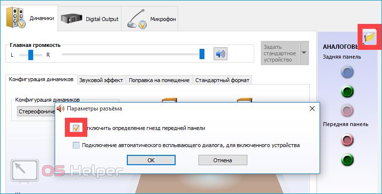 Диспетчер Realtek