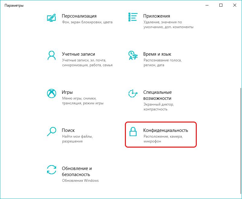 Раздел Конфиденциальность в Параметрах Windows 10