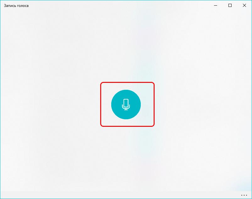 Начать запись голоса в Windows 10