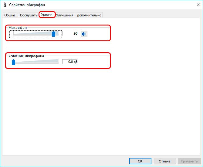 Установите громкость и усиление микрофона в Windows 10