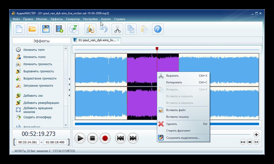 Использование программного обеспечения AudioMASTER для улучшения звука микрофона