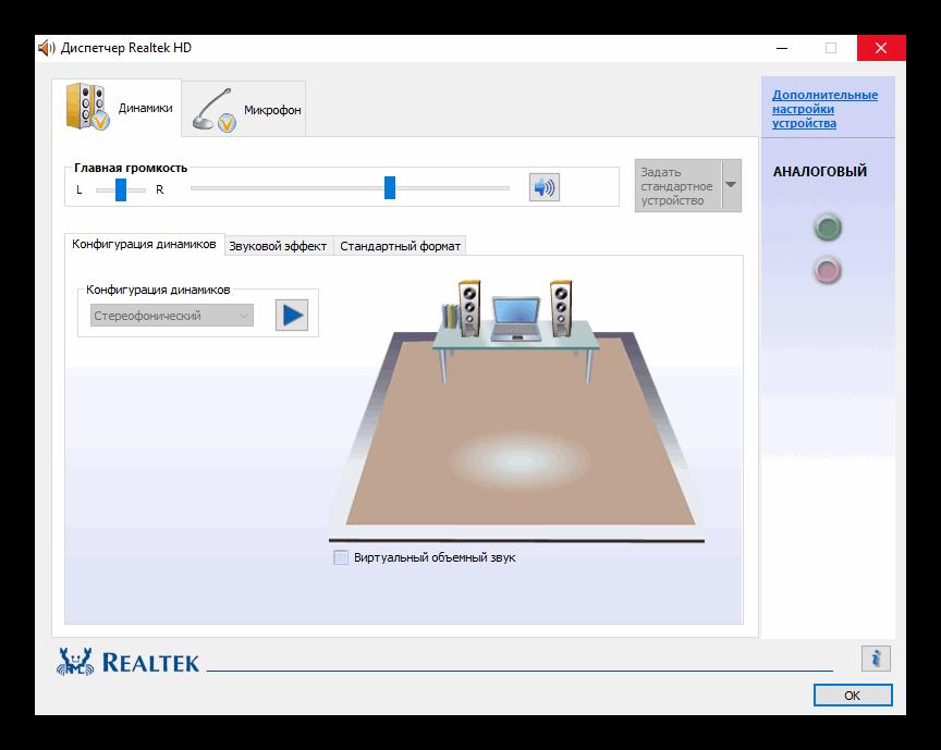 Использование Realtek HD Audio программного обеспечения для улучшения звука микрофона