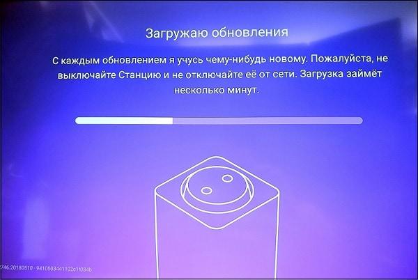 Загружены обновления Яндекс Станция