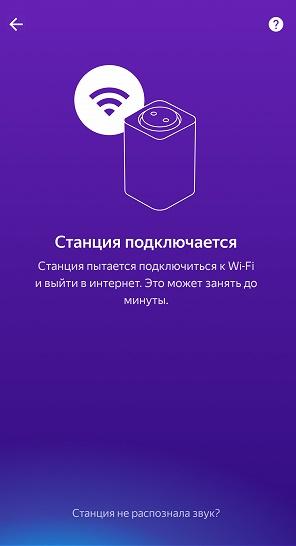 Станция Яндекс подключается к сети