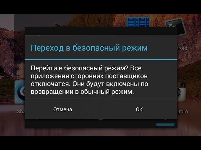 Вход в безопасный режим на планшете