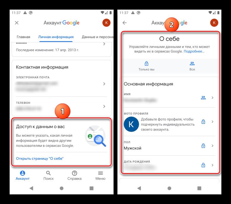 Просмотр личной информации для настройки аккаунта Google в Android