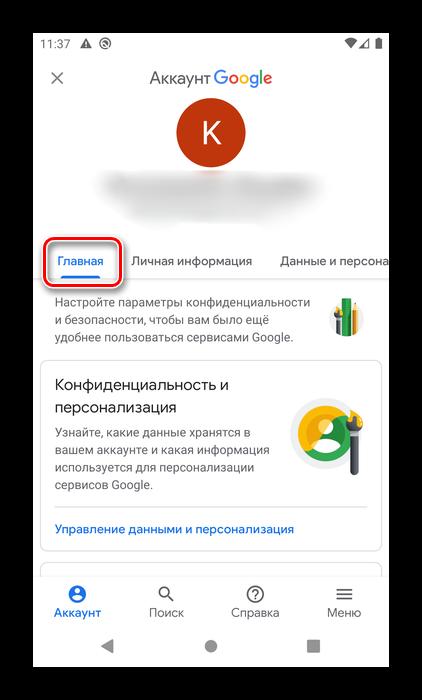 Основные параметры для настройки аккаунта Google на Android