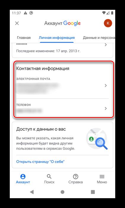 Личная контактная информация для настройки аккаунта Google на Android