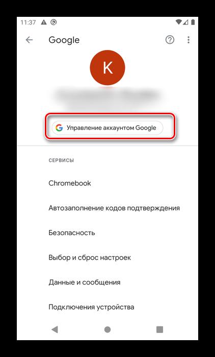 Откройте управление аккаунтом, чтобы настроить учетную запись Google на Android
