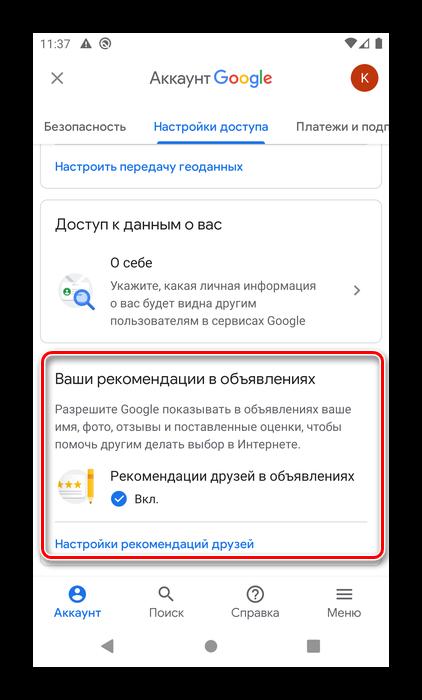 Варианты рекламных рекомендаций для настройки аккаунта Google в Android