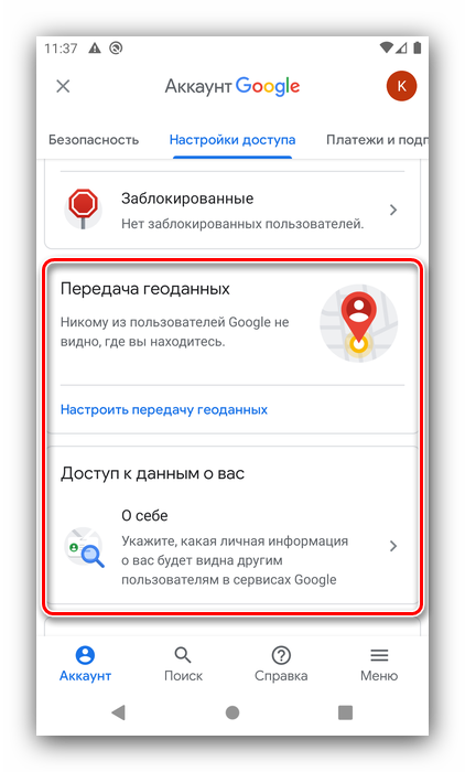 Загрузка данных и доступ к геотегам для настройки аккаунта Google в Android