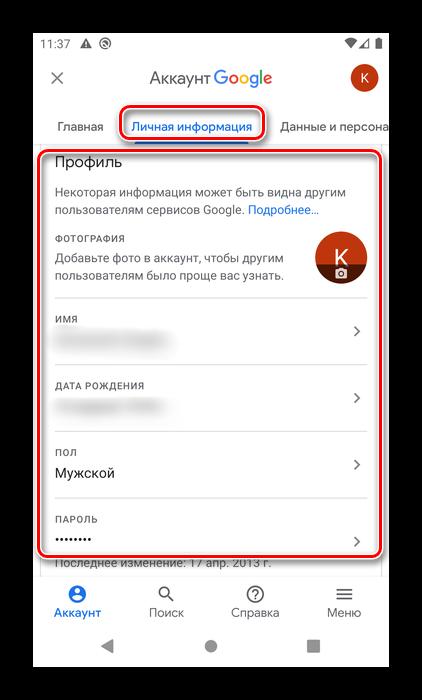 Информация личного профиля для настройки аккаунта Google в Android