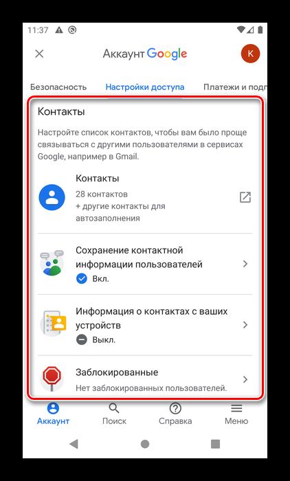 Работа с контактами для настройки аккаунта Google в Android