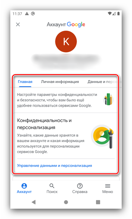 Управление учетной записью Google Настройка учетной записи Google на Android