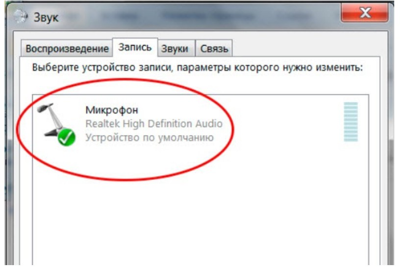 Активация микрофона на Windows 7