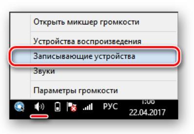 Активация микрофона на Windows 8