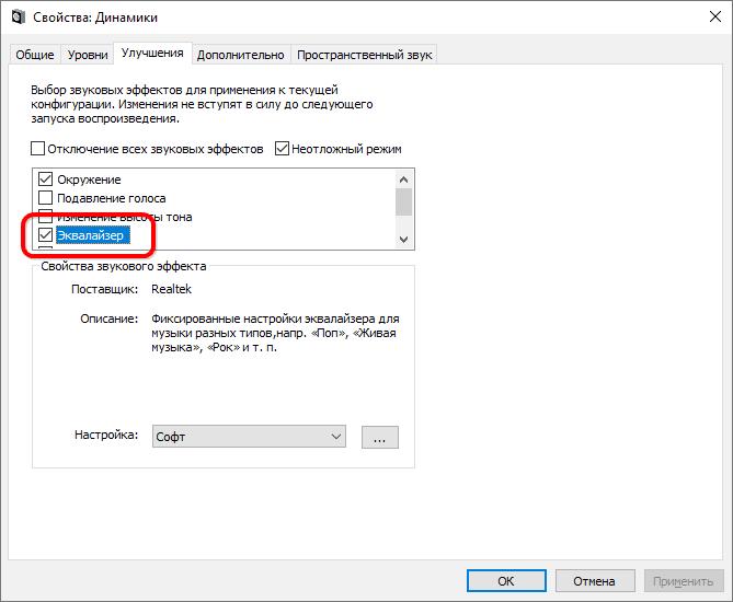 Установить флажок возле опции Эквалайзер