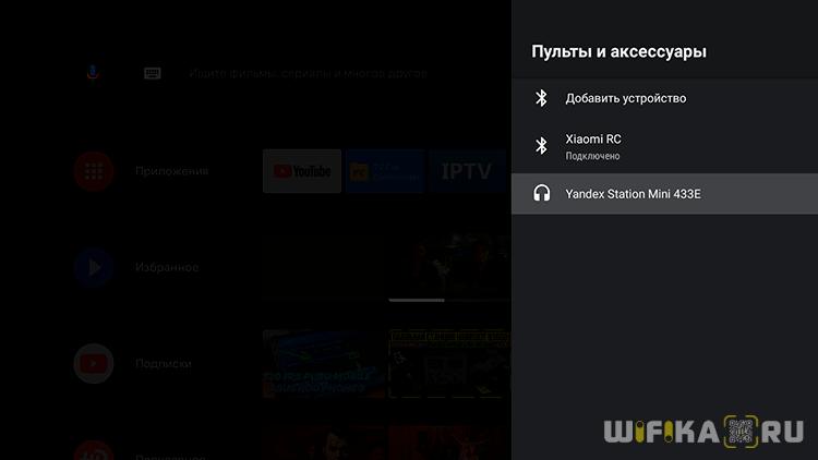 Подключение станций Яндекса к вашему телевизору