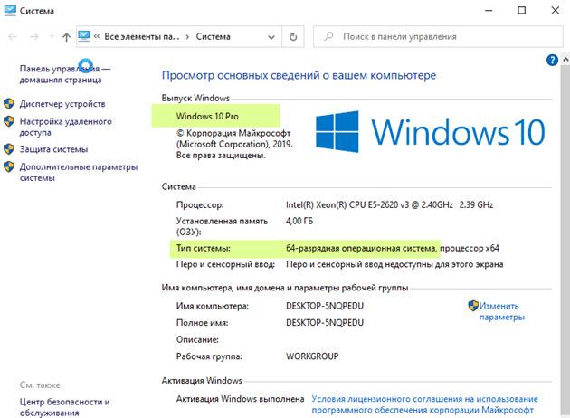 Свойства системы Windows 10