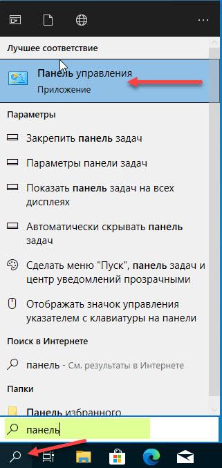 панель управления в поиске Windows 10