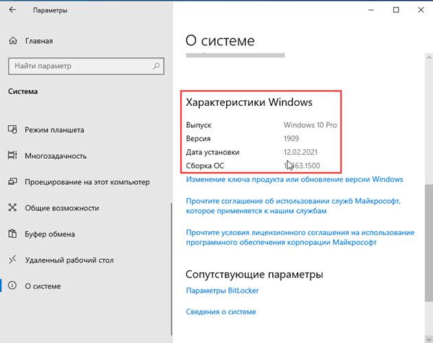Варианты Windows 10