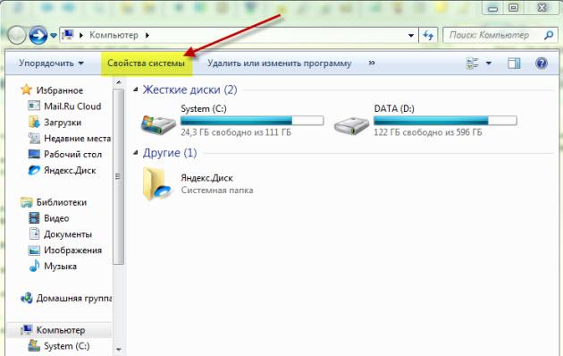 Проводник Windows 7